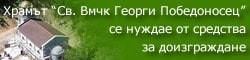 """""""Св. Великомъченик Георги Победоносец"""""""